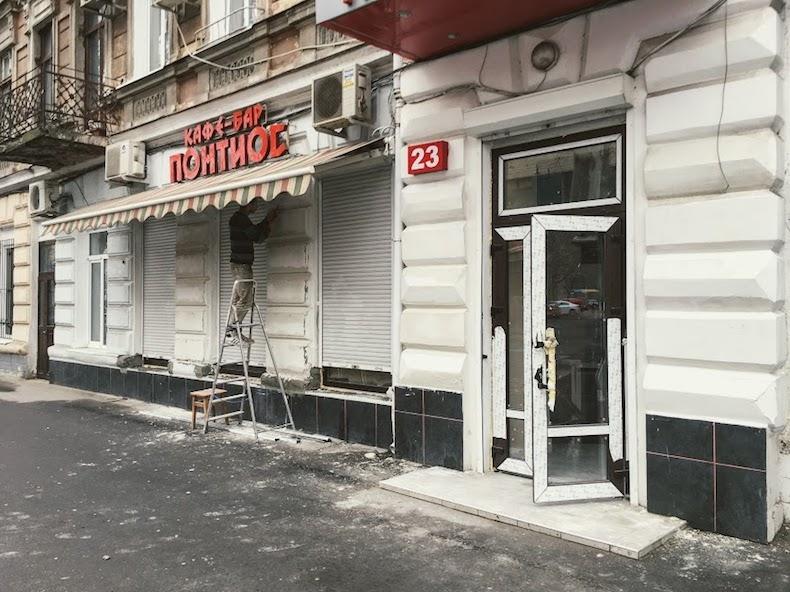 Работа над фасадом кафе Понтиус