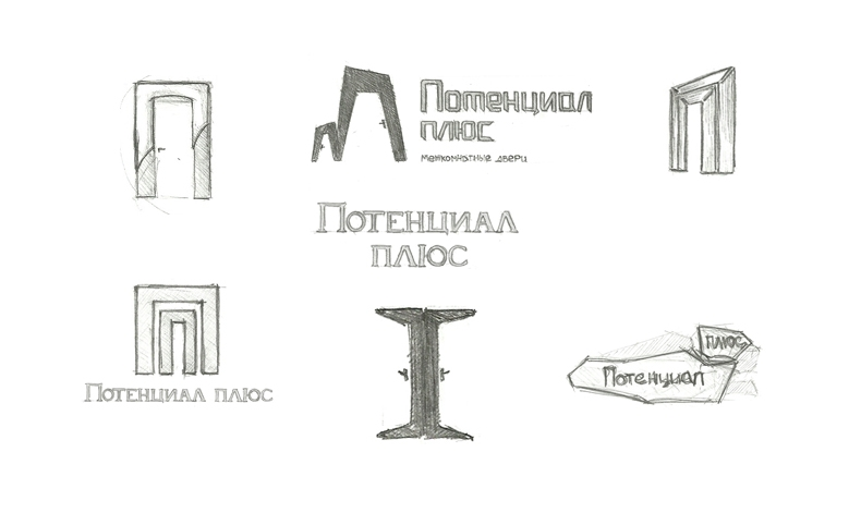 Думаем над вариантами логотипа для компании Потенциал плюс (Москва)