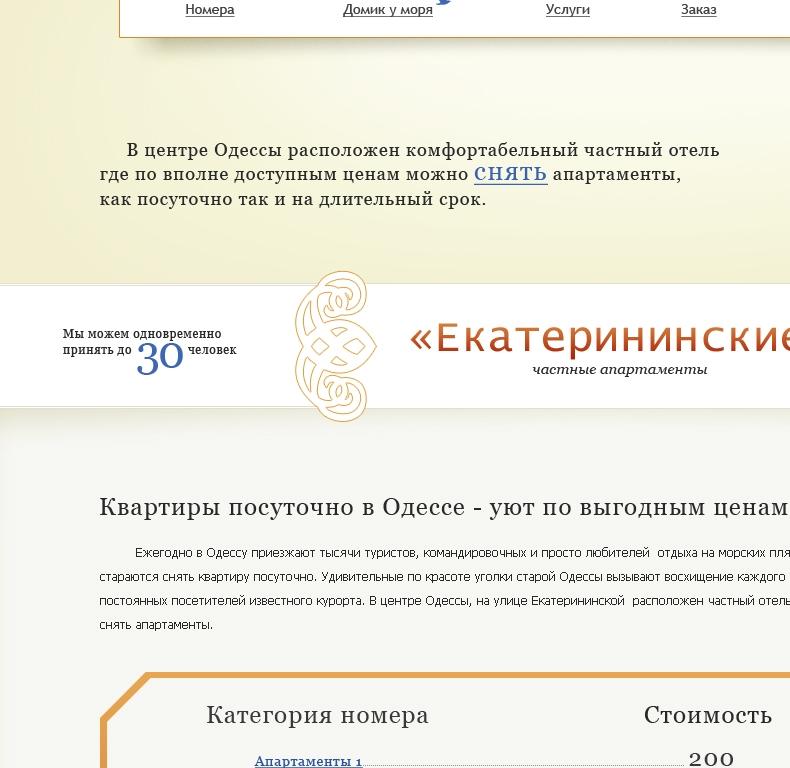 Работаем над макетом главной страницы сайта для отеля в Одессе