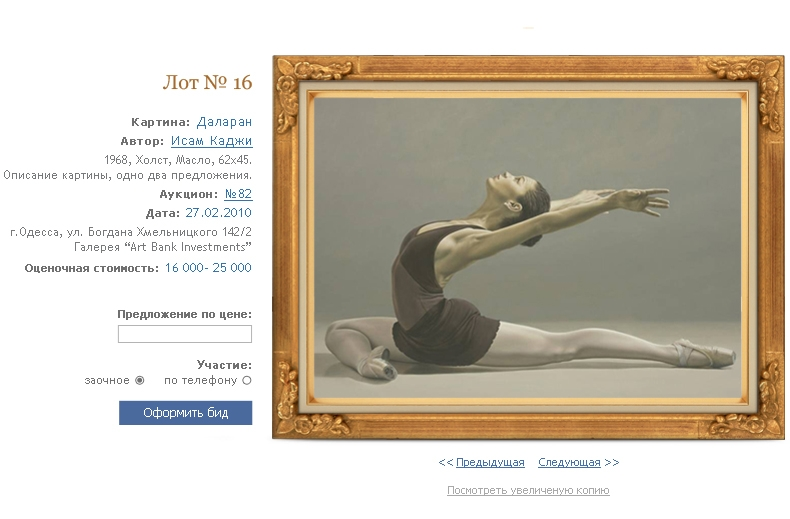 Работаем над страницей оформления бида для сайта - картинной галереи
