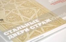 Макет главной страницы в журнал «Инфодвери»