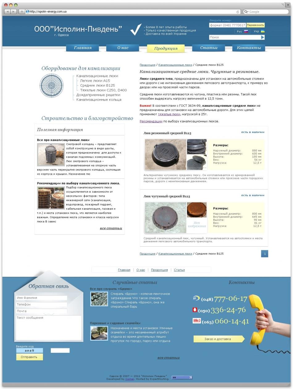 Разработка дизайн сайта компании